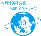 地球10周分の水路ネットワーク