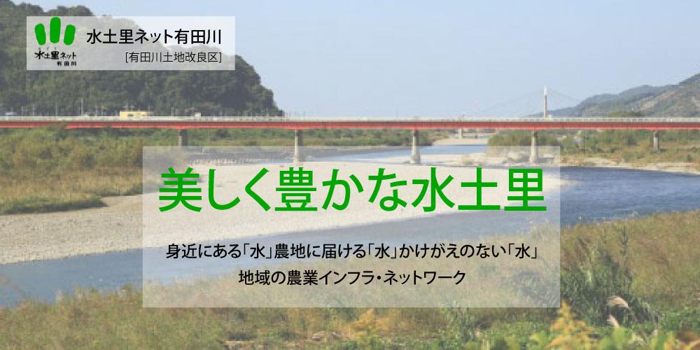 水土里ネット有田川メイン画像3