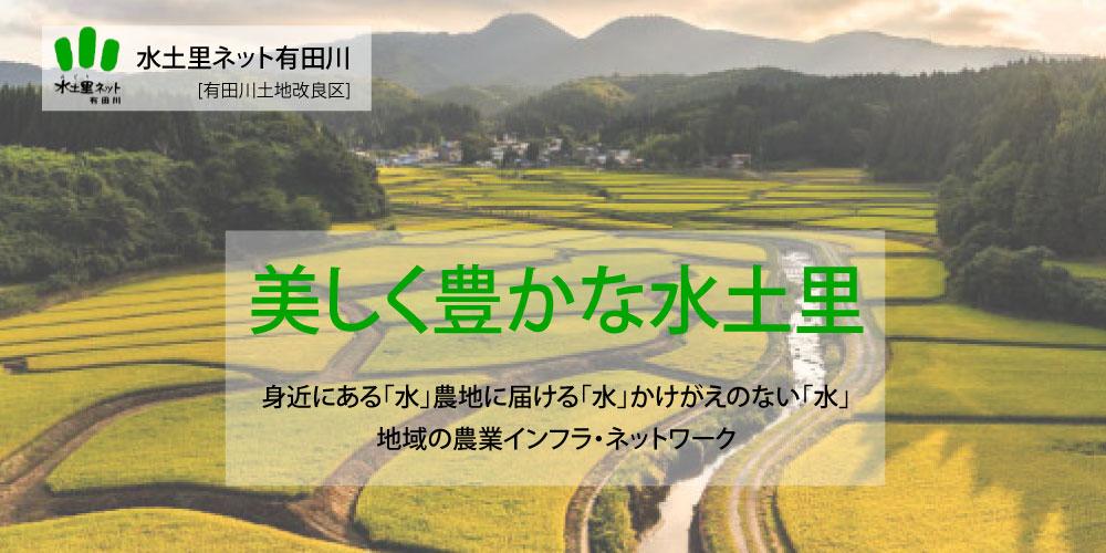 水土里ネット有田川メイン画像1
