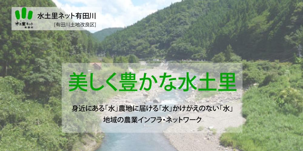 水土里ネット有田川メイン画像2
